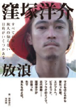 窪塚洋介『放浪』
