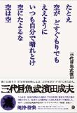 三代目魚武濱田成夫『たとえ空がどすぐもりでもええようにいつも自分で晴れとけ空にたよるな空は空』