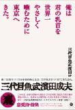 三代目魚武濱田成夫『俺は君の乳首を世界一やさしく噛むために東京へきた。』
