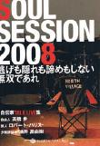 高橋歩『SOUL SESSION-2008-逃げも隠れも諦めもしない無双であれ DVD』