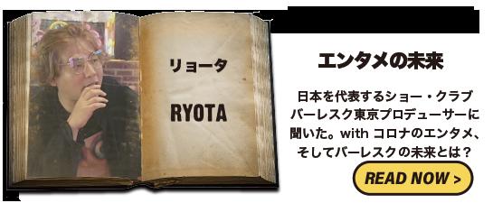 【どこでも生き抜ける力】を手にした青春時代 RYOTA ✕ 北里洋平 クロストーク