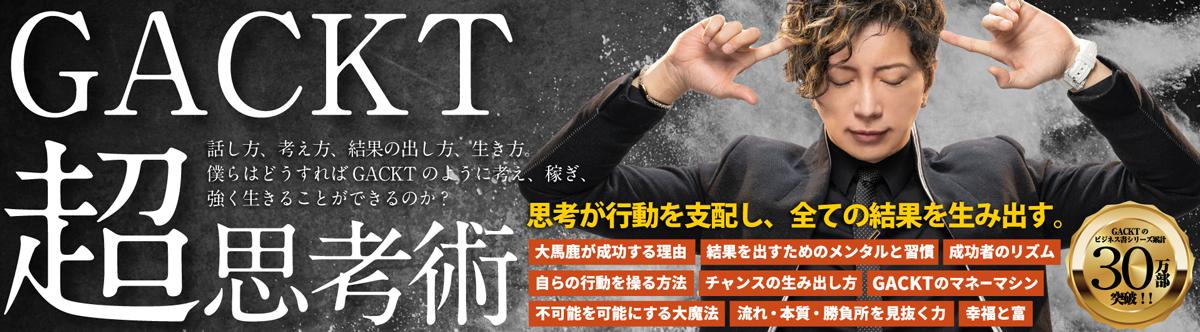 GACKT待望の最新刊、『GACKT超思考術』が1月8日に発売!!