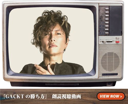 『GACKTの勝ち方』朗読視聴動画