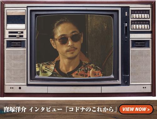 窪塚洋介 インタビュー「コドナのこれから」