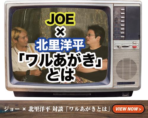 ジョー × 北里洋平 対談「ワルあがきとは」