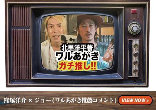 窪塚洋介 × ジョー ( ワルあがき推薦コメント )