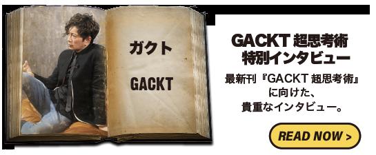 【情報を知ること】より【行動すること】がモノを言う GACKT ✕ 北里洋平 クロストーク